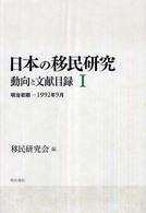日本の移民研究 動向と文献目録1