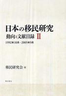 日本の移民研究 動向と文献目録2