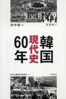 韓国現代史60年
