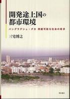 開発途上国の都市環境