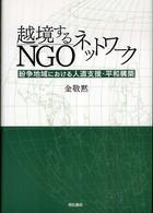 越境するNGOネットワーク