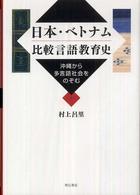 日本・ベトナム比較言語教育史