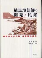 植民地朝鮮の開発と民衆