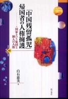 「中国残留孤児」帰国者の人権擁護