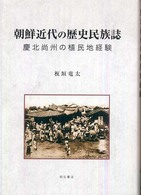 朝鮮近代の歴史民族誌