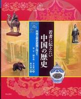 若者に伝えたい中国の歴史
