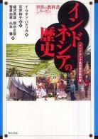 インドネシアの歴史-インドネシア高校歴史教科書