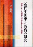 近代中国東北教育の研究