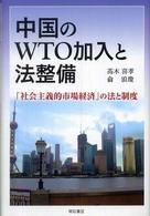 中国のWTO加入と法整備