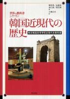 韓国近現代の歴史 検定韓国近現代史教科書