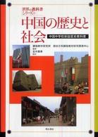 中国の歴史と社会