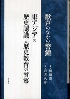 歓声のなかの警鐘 東アジアの歴史認識と歴史教育の省察