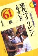現代フィリピンを知るための61章【第2版】