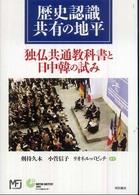 歴史認識共有の地平-独仏共通教科書と日中韓の試み