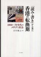 「読み・書き」から見た香港の転換期