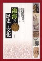 渤海の歴史と文化