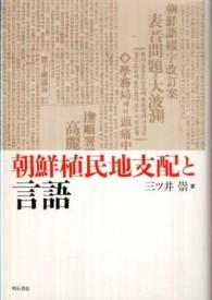 朝鮮植民地支配と言語