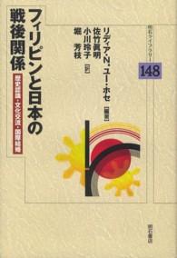 フィリピンと日本の戦後関係-歴史認識・文化交流・国際結婚