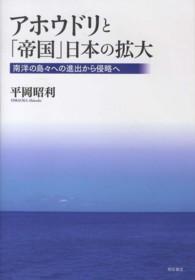 アホウドリと「帝国」日本の拡大-南洋の島々への進出から侵略へ