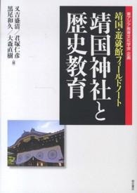 靖国神社と歴史教育-靖国・遊就館フィールドノート