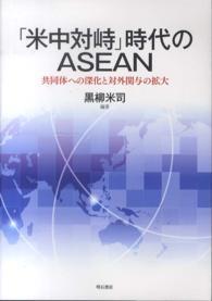 「米中対峙」時代のASEAN-共同体への深化と対外関与の拡大