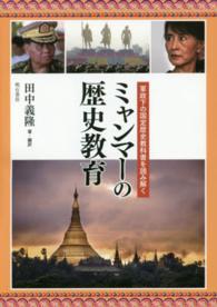 ミャンマーの歴史教育-軍政下の国定歴史教科書を読み解く-