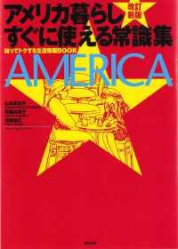 アメリカ暮らしすぐに使える常識集 - 知ってトクする生活情報BOOK (改訂新版)