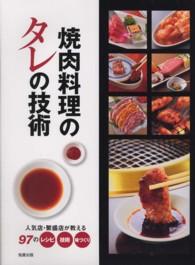 焼肉料理のタレの技術 - 人気店・繁盛店が教える97のレシピ・技術・味づくり