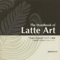 The Handbook of Latte Art 旭屋出版mook