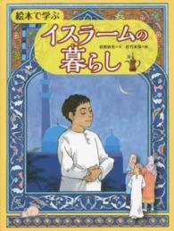 絵本で学ぶイスラ-ムの暮らし