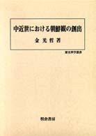 中・近世における朝鮮観の創出