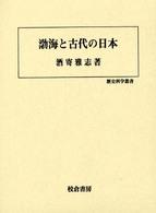 渤海と古代の日本