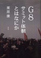 G8サミット体制とはなにか
