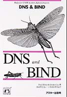 DNS&BIND (NUTSHELL HANDBOOKS)