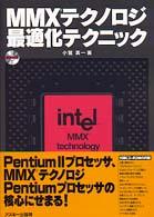 MMXテクノロジ最適化テクニック (Ascii books)