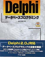Delphiデータベースプログラミング