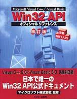Win32 APIオフィシャルリファレンス (Ascii books)