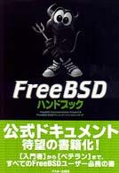FreeBSDハンドブック (Ascii books)