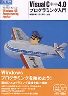 VisualC++4.0プログラミング入門―Windows 95 programming primer (パーソナルプログラミングシリーズ)