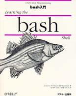 bash入門 (Nutshell handbooks)