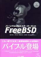 パーソナルUNIXスターターキットFreeBSD (Ascii books)