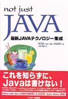 not just JAVA―最新JAVAテクノロジー集成 (サンソフトプレスシリーズ―JAVA SERIES)