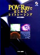 POV‐Rayではじめるレイトレーシング (Ascii books)