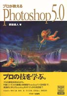 プロが教えるPhotoshop5.0 (MAC POWER BOOKS)