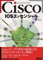 Cisco IOSエッセンシャル (Cisco Technical Expert)