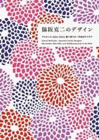脇阪克二のデザイン - マリメッコ、SOU・SOU、妻へ宛てた一万枚のアイ