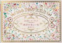 100枚レタ-ブック西洋の美しい花 [バラエティ]