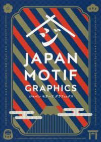 ジャパンモチ-フグラフィックス