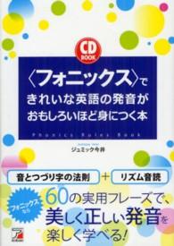 〈フォニックス〉できれいな英語の発音がおもしろいほど身につく本 Asuka business & language book
