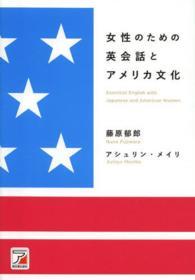 女性のための英会話とアメリカ文化 Asuka business & language book